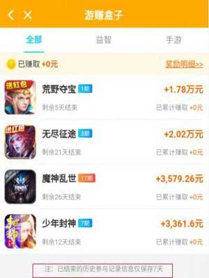 https://www.youzhuanhezi.com/post/5.html 游赚盒子常见问题