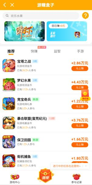 https://www.youzhuanhezi.com/post/18.html|游赚盒子赚钱攻略